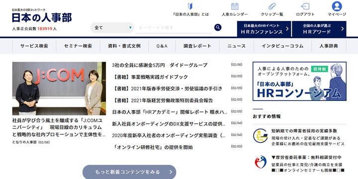 日本の人事部トップページ