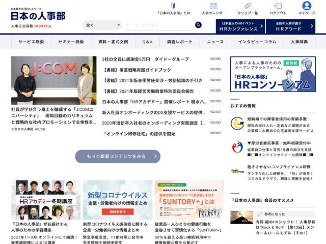 日本の人事部トップ
