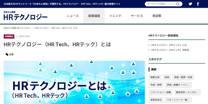 HRテクノロジー